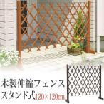 フェンス 木製 柵 庭 扉 伸縮木製フェンス スタンド式 120×120cm  ナチュラル 焼磨  エクステリア 駐車場 門扉 トレリスに