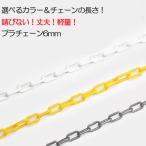 駐車場  チェーン プラチェーン プラスチックチェーン 厚さ6ミリ 白 / 黄色 / 銀  チェーンの長さ 5m×1本  / 1.5m×3本 / 1m×4本