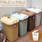 ゴミ箱 ごみ箱 バケツ ふた付き PALE×PAIL 容量42から60リットル おしゃれ ブルーグレー/ブラウン/ベージュ/ホワイト
