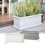 プランター 植木鉢 大型 長方形植木鉢 ファイバープランター ラムダ ヘビーリム 60×25.5×24cm  ガーデニング 園芸用品