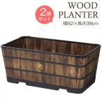 プランター 植木鉢 大型 おしゃれ 木製 長方形 天然木 ウッドスクエアプランター 920 2個セット 約幅920×奥行500×高さ380 ガーデニング 園芸用品 特許取得