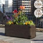 プランター 大型 長方形 植木鉢 GRCプランター グレンウッディ 木目 W1006×D406×H420mm ガーデニング 園芸用品 【代引不可】
