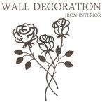 アイアン壁飾り ウォールデコレーション 壁掛け インテリア ローズ 薔薇 ウォールオーナメント アートパネル インテリア雑貨  ディスプレイ 玄関 おしゃれ
