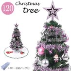クリスマスツリー 120cm 緑ツリー 多色選べる Green 収納袋 led 付 北欧 おしゃれ オーナメント セット クリスマス ツリー 店舗 家庭 用 cm18b
