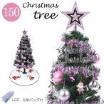 クリスマスツリー 150cm 緑ツリー 多色選べる Green 収納袋 led 付 北欧 おしゃれ オーナメント セット クリスマス ツリー 店舗 家庭 用 cm18b
