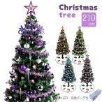 クリスマスツリー 210cm 緑ツリー 多色選べる Green 収納袋 led 付 北欧 おしゃれ オーナメント セット クリスマス ツリー 店舗 家庭 用 cm18b