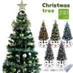 クリスマスツリー 240cm 緑ツリー 多色選べる Green 収納袋 led 付 北欧 おしゃれ オーナメント セット クリスマス ツリー 店舗 家庭 用 cm18b