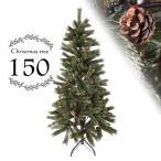 クリスマスツリー  ヌードツリー 150cm 選べる クリスマス ツリー スリム 北欧 おしゃれ 緑 白 ホワイト cm18b