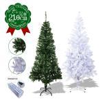 クリスマスツリー  ヌードツリー 210cm 選べる クリスマス ツリー スリム 北欧 おしゃれ 緑 白 ホワイト cm18b