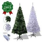 クリスマスツリー  ヌードツリー 240cm 選べる クリスマス ツリー スリム 北欧 おしゃれ 緑 白 ホワイト cm18b