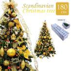 クリスマスツリー 北欧 選べる 180cm led 付 北欧風 おしゃれ オーナメント セット クリスマス ツリー 会社 店舗 家庭 用 cm18c