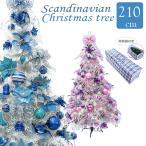 クリスマスツリー 北欧 選べる 210cm led 付 北欧風 おしゃれ オーナメント セット クリスマス ツリー 会社 店舗 家庭 用 cm18c