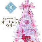 クリスマスツリー 北欧 New 90cm 白ツリー 選べる White led 付 おしゃれ オーナメント セット クリスマス ツリー 店舗 家庭 用 cm19c