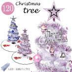 クリスマスツリー 120cm 白ツリー 多色選べる White 収納袋 led 付 北欧 おしゃれ オーナメント セット クリスマス ツリー 店舗 家庭 用 cm18b