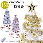 クリスマスツリー 150cm 白ツリー 多色選べる White 収納袋 led 付 北欧 おしゃれ オーナメント セット クリスマス ツリー 店舗 家庭 用 cm18b