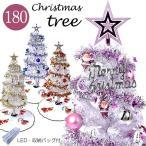 クリスマスツリー 180cm 白ツリー 多色選べる White 収納袋 led 付 北欧 おしゃれ オーナメント セット クリスマス ツリー 店舗 家庭 用 cm18b