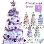 クリスマスツリー 210cm 白ツリー 多色選べる White 収納袋 led 付 北欧 おしゃれ オーナメント セット クリスマス ツリー 店舗 家庭 用 cm18b