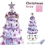 クリスマスツリー 240cm 白ツリー 多色選べる White 収納袋 led 付 北欧 おしゃれ オーナメント セット クリスマス ツリー 店舗 家庭 用 cm18b