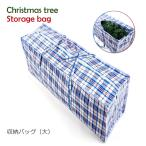 Yahoo!EsuonAngelクリスマスツリー収納バッグ 大 クリスマスツリー 収納バッグ 袋 ケース 120cm x 30cm x 50cm ヌードツリー オーナメントツリー cm18e