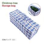 Yahoo!EsuonAngelクリスマスツリー収納バッグ 小 クリスマスツリー 収納バッグ 袋 ケース 80cm x 30cm x 30cm ヌードツリー オーナメントツリー cm18e