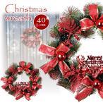 クリスマスリース 40cm 赤 クリスマス リース 玄関 ナチュラル プリザーブドフラワー 北欧 店舗 店 家庭 cm18d