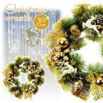 クリスマスリース 30cm 金 クリスマス リース 玄関 ナチュラル プリザーブドフラワー 北欧 店舗 店 家庭 cm18d