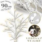 白樺 シラカバ ツリー クリスマスツリー 90cm 北欧 おしゃれ ウェルカムツリー ハロウィン  ヌードツリー シラカバツリー 白樺ツリー led ライト cm18a
