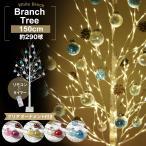 ブランチツリー 白樺 シラカバ ツリー 白 150cm 北欧 おしゃれ ウェルカムツリー  led ライト cm19a