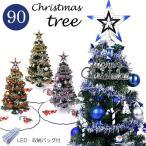 クリスマスツリー セット 90cm 緑ツリー 多色選べる オーナメント Led ライト収納 バッグ 付き
