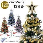 Yahoo!EsuonHappinessクリスマスツリー セット 120cm 緑ツリー 多色選べる オーナメント Led ライト収納 バッグ 付き