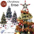 クリスマスツリー セット 150cm 緑ツリー 多色選べる オーナメント Led ライト収納 バッグ 付き