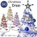 Yahoo!EsuonHappinessクリスマスツリー セット 90cm 白ツリー 多色選べる オーナメント Led ライト収納 バッグ 付き