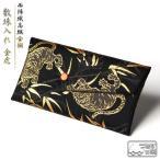 西陣織 高級 金襴 (虎)  京都 数珠袋 数珠入れ 念珠袋 念珠入れ 数珠 女性用 男性用