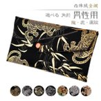 西陣織 高級 金襴 数珠入れ 多種類選べる・ 男性用 数珠入れ 京都 数珠袋 念珠袋 念珠入れ 数珠 女性用