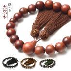 数珠 男性用 4種類から選べる 天然素材 商品ポーチ付 15mm 念珠