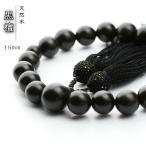 数珠 男性用 黒檀 15mm 念珠