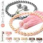 数珠 女性用 選べる 貝パール 商品ポーチ付 8mm パール 頭房 梵天房 梵天 念珠 天然素材