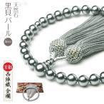 数珠 女性用 黒貝パール 念珠