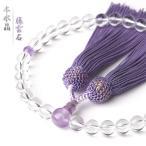 数珠 女性用 本水晶 藤雲石 8mm ローズアメジスト 念珠