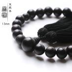 数珠 男性用 黒檀 13mm 念珠