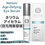 【国内配送】 Nerium Age-Defying Eye Serum ネリウム アイセラム 目元用美容液 10ml (韓国製)