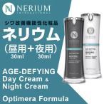 【国内配送】 Nerium Age-Defying Cream ネリウム エイジ・ディファイングクリーム 夜用30ml & 昼用30ml セット (韓国製)