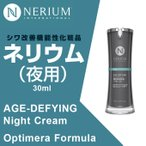 【国内配送】 Nerium Age-Defying Night Cream ネリウム エイジ・ディファイング ナイトクリーム 夜用 30ml (韓国製)