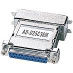 プリンタ変換アダプタ  D-sub25pinメスをセントロニクス36pinオスに変換 AD-D25C36M サンワサプライ
