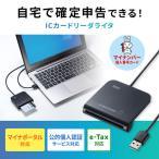 カードリーダライタ 接触型ICカード 確定申告 e-TAX マイナポータル Windows Mac ADR-MNICU2 サンワサプライ