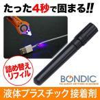 液体プラスチック 接着剤 詰め替え リフィル 溶接 LED UV 紫外線ライト BONDIC ボンディック BD-CRJ ネコポス対応