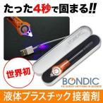 液体プラスチック 接着剤 溶接 LED UV 紫外線ライト スターターキット BONDIC ボンディック BD-SKCJ