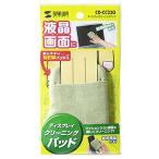 液晶クリーニングパッド 小 グリーン CD-CC23G サンワサプライ
