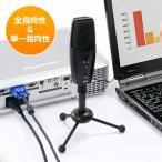 WEB会議マイク(高集音・USB接続・全指向性&単一指向性) EEA-MC001 ネコポス非対応