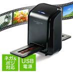 フィルムスキャナ 写真 ネガ フィルムデジタル化 USB接続 ネガ・ポジデジタル化 EEA-SCN006 ネコポス非対応